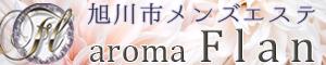 旭川メンズエステ『aroma Flan旭川駅前店~フラン~』